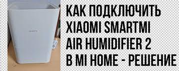 Как подключить <b>очиститель</b> воздуха <b>Xiaomi Smartmi</b> Air Humidifier ...