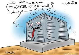 صور مضحكة البرد صور كاريكاتير