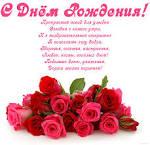 Поздравления с днём рождения маму бабушку жену
