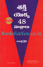 the one minute manager telugu edition books for you the 48 laws of power telugu edition