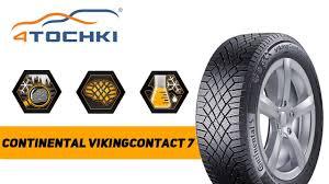 Шины <b>Continental VikingContact 7</b> на 4точки. Шины и диски ...