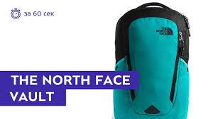 <b>Рюкзак</b> The North Face Vault Green за 60 секунд - YouTube