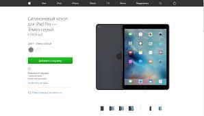 <b>Силиконовый чехол Apple</b> для iPad Pro стоит 6590 рублей ...