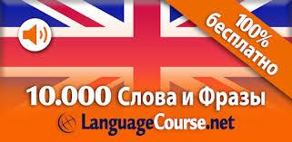 Приложения в Google Play – Выучите лексику: Английский