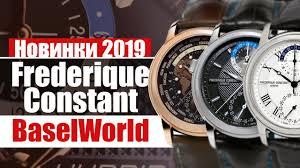 <b>Часы Frederique Constant</b> | Новинки #BaselWorld2019 - YouTube