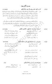 urdu essays for class th com urdu essays for class 9th