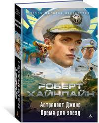 """Книга """"<b>Астронавт Джонс</b>. Время для звезд"""" — купить в интернет ..."""