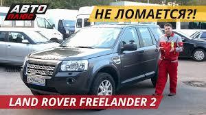 Либо в сервис, либо из сервиса Land Rover Freelander 2 ...
