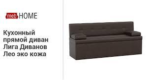 Кухонный <b>прямой диван Лига</b> Диванов Лео эко кожа — купить ...