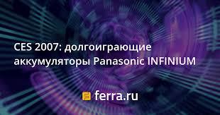 CES 2007: долгоиграющие аккумуляторы <b>Panasonic</b> INFINIUM ...