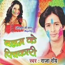 Balam Ke Pichkari [2014] Raja Ray : Holi Album Mp3. Download Music - 400763158_78012eaf89