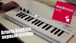 <b>Arturia KeyStep</b> Первые впечатления. Musikmesse 2016 djshop.by ...