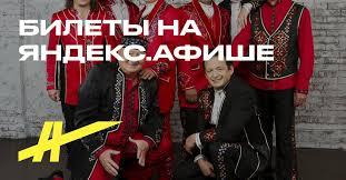 Билеты на «<b>Белорусские песняры</b>» 14.11.2020 Храм Христа ...