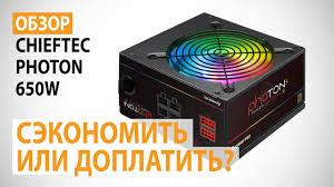 Обзор <b>блока питания</b> CHIEFTEC Photon <b>650W</b>: Сэкономить или ...