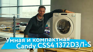 Умная и компактная — <b>стиральная машинка Candy</b> CSS4 ...