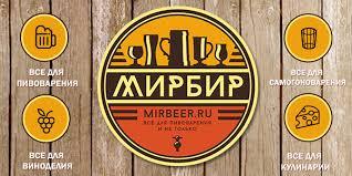 Домашние мини-<b>пивоварни</b> купить в компании «МирБир»