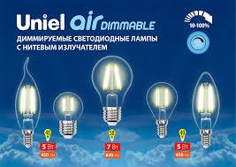 <b>Air</b> dimmable – новая серия диммируемых светодиодных ламп ...