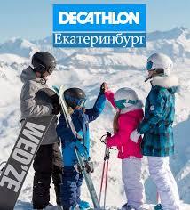 <b>Декатлон</b>, сеть спортивных магазинов в Екатеринбурге на метро ...