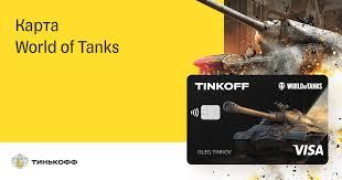 Дебетовая карта <b>World of Tanks</b>