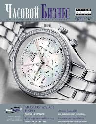 "Журнал ""Часовой Бизнес"" 6-2012 by <b>Watch</b> Media Publishing ..."