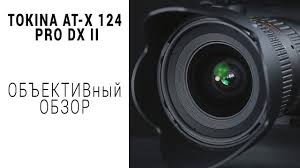 Обзор <b>Tokina</b> AT-X 124 PRO DX II 12-24 mm f:4 - YouTube