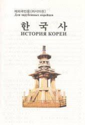 Квон Чхонгын, Ким Рота. История <b>Кореи</b> для зарубежных <b>корейцев</b>