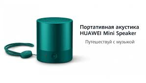 Обзор беспроводной Bluetooth-<b>колонки Huawei Mini Speaker</b> ...