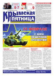 Крымская пятница №8 (22 февраля 2013) by Алексей Рогожин ...