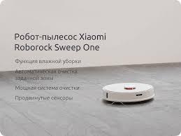 Умный <b>робот пылесос Xiaomi Mi</b> Roborock <b>Sweep</b> One S50 S55 ...