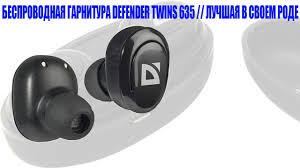 Беспроводная <b>гарнитура Defender Twins 635</b> // ЛУЧШАЯ В ...