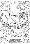 Раскраска кот учёный