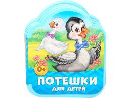 <b>Пособие Книжка-игрушка Буква-ленд EVA</b> Потешки для детей ...