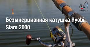 Безынерционная <b>катушка Ryobi Slam 2000</b> - отзывы | FishingSib