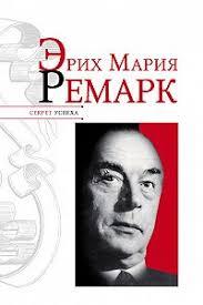 «Эрих Мария Ремарк» читать онлайн книгу автора <b>Николай</b> ...