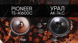 <b>Ural AK</b>-<b>74.C</b> vs Pioneer TS-A1600C - YouTube
