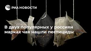 В двух популярных у россиян марках <b>чая</b> нашли пестициды - РИА ...