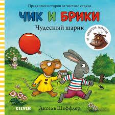 <b>Clever Книжка</b>-<b>картонка Чик</b> и Брики Чудесный шарик ...