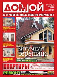 Домой. Строительство и ремонт. Краснодар № 072 (от 14 ...