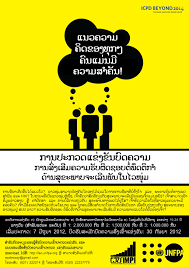 unfpa lao people s democratic republic essay contest about young contest guidelines