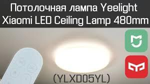 Моя <b>потолочная лампа Yeelight</b> Xiaomi LED Ceiling Lamp 480mm ...
