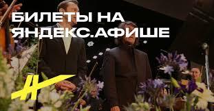 Билеты на «<b>Константин Хабенский</b>, <b>Юрий Башмет</b> и «Солисты ...