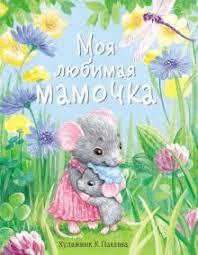 """<b>Книга</b>: """"<b>Моя</b> любимая мамочка. С мамой не страшно"""" - Бахурова ..."""
