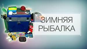 """Товары Ликвидация магазина """"Рыболов 24"""" – 2 289 товаров ..."""