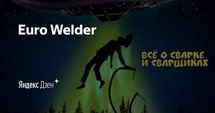 Euro <b>Welder</b> | Яндекс Дзен