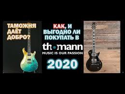 как покупать в thomann. 2020 музыкальное оборудование