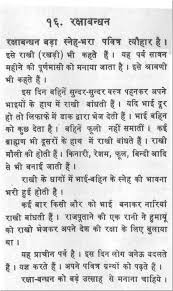 hindi essay on raksha bandhan festival holi in hindi essay archives steps to hypothesis raksha bandhan