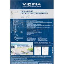 <b>Смеситель для кухни Vidima</b> Meloy, цвет хром в Иркутске ...