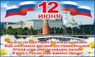 Поздравляю с днем россии открытка