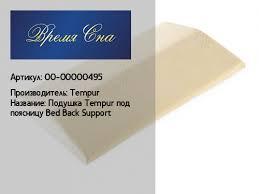 <b>Подушка</b> Tempur под <b>поясницу Bed</b> Back Support: купить в Москве ...