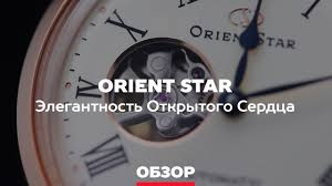 <b>Женские часы Orient</b> Star RE-ND0001S00B - элегантность ...
